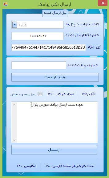 سیستم ارسال پیامک به زبان سی شارپ
