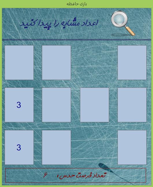 سورس بازی حافظه