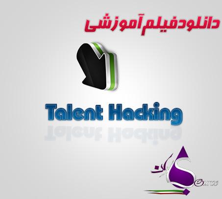 آموزش Talent Hacking