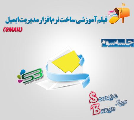 آموزش پروژه محور ساخت پروزه مدیریت ایمیل