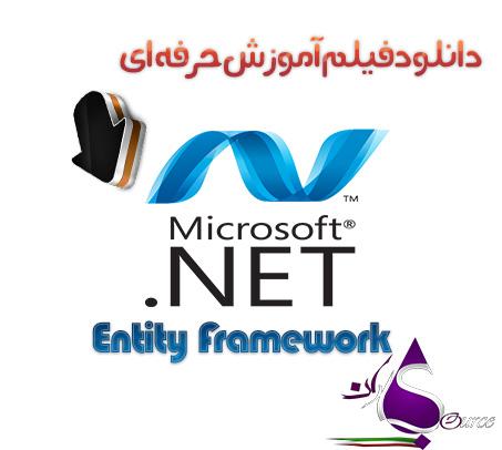 آموزش حرفه ای Entity Framework
