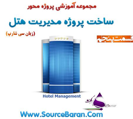 آموزش ساخت پروژه مدیریت هتل