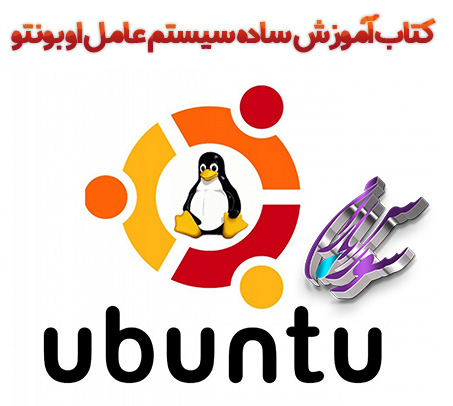 آموزش سیستم عامل اوبونتو