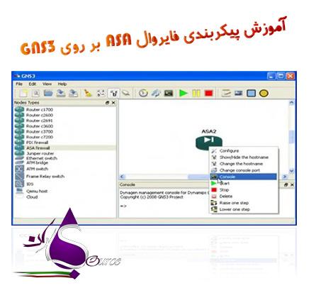 پیکربندی فایروال ASA بر روی GNS3