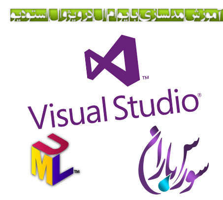 مدلسازی با UML در Visual Studio 2010