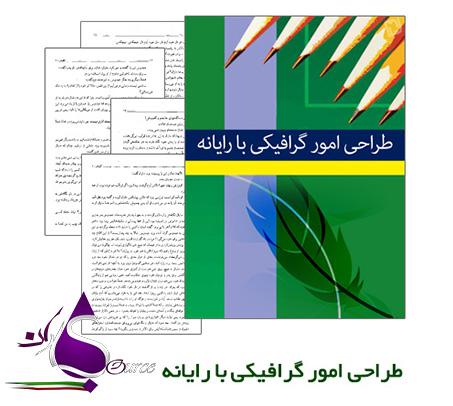 کتاب آموزشی طراحی امور گرافیکی با رایانه به زبان فارسی