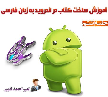آموزش ساخت کتاب در اندروید به زبان فارسی- جلسه ششم