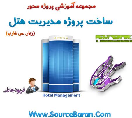 ساخت پروژه مدیریت هتل