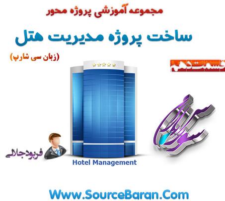 پروژه مدیریت هتل