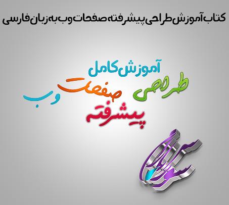 Tarahi WebSite کتاب آموزش طراحی پیشرفته صفحات وب به زبان فارسی