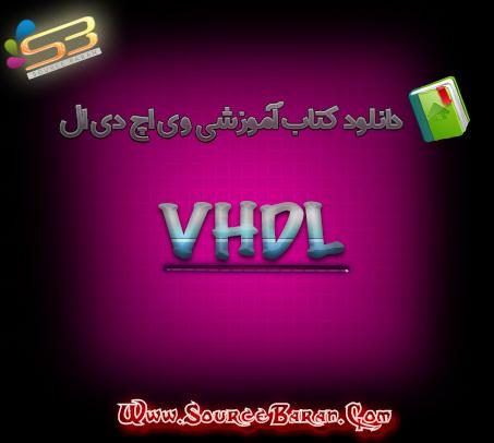 کتاب آموزش VHDL به زبان فارسی