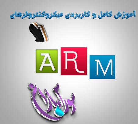 میکروکنترولرهای ARM