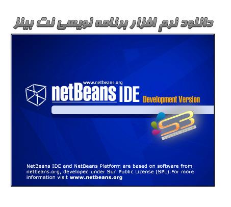 netbeans دانلود نرم افزار برنامه نویسی نت بینز NetBeans IDE 8.0.1