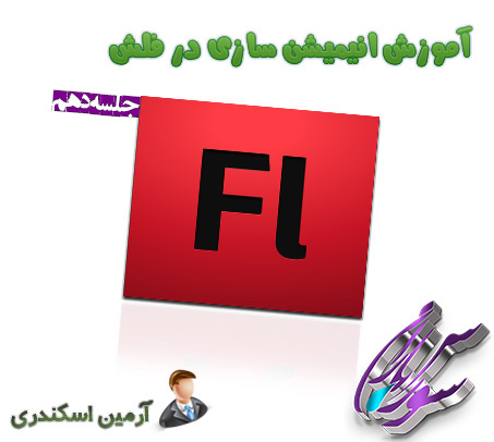 AdobeFlashLearning1 آموزش انیمیشن سازی در ادوبی فلش 6   جلسه دهم