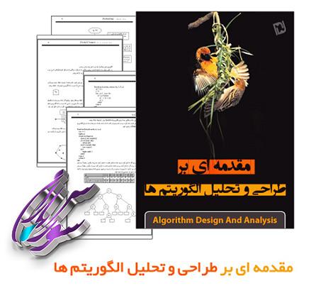 کتاب آموزش طراحی و تحلیل الگوریتم ها