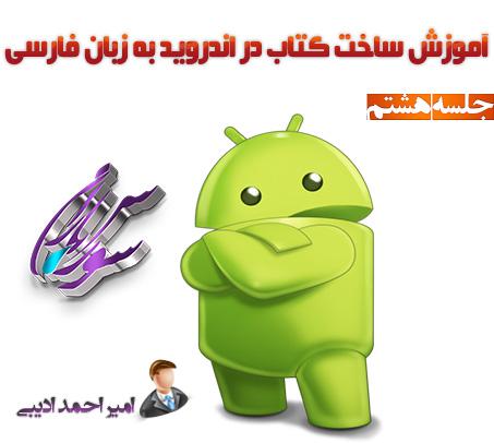 آموزش ساخت کتاب در اندروید به زبان فارسی