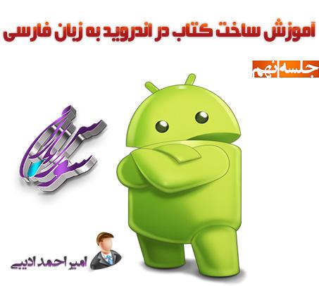 آموزش ساخت کتاب در اندروید به زبان فارسی- جلسه نهم