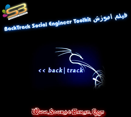 فیلم آموزشی BackTrack Social Engineer Toolkit