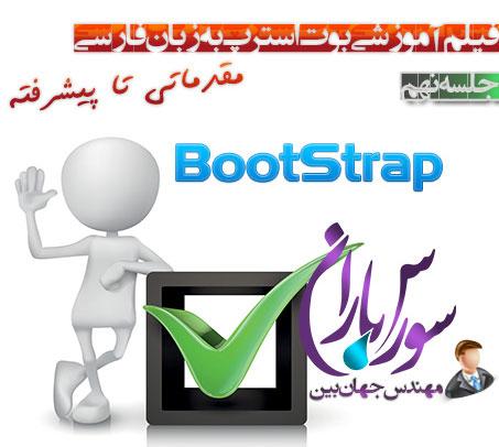 آموزش کامل بوت استرپ BootStrap – جلسه نهم