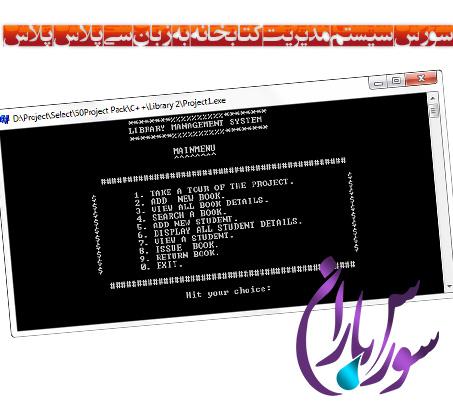 سورس سیستم مدیریت کتابخانه به زبان سی پلاس پلاس