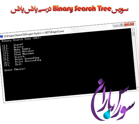 سورس Binary Search Tree در سی پلاس پلاس