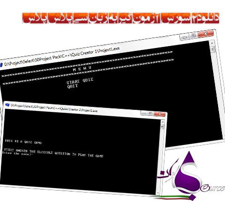 دانلود 2 سورس آزمون گیر به زبان سی پلاس پلاس