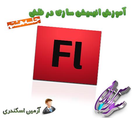 Flash آموزش انیمیشن سازی در Adobe Flash CS6  جلسه هشتم