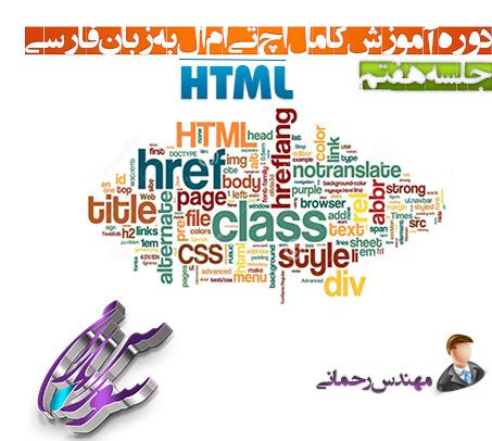 آموزش کامل Html به زبان فارسی – جلسه هفتم