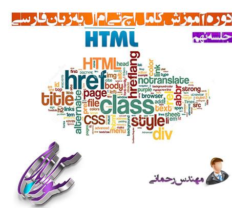 آموزش کامل Html به زبان فارسی – جلسه نهم