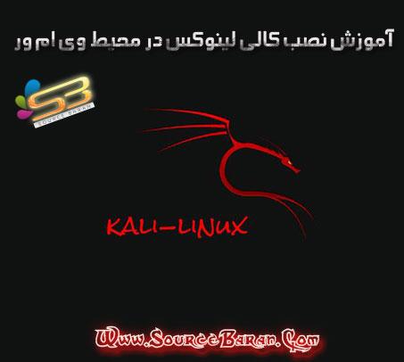 آموزش نصب کالی لینوکس در محیط Vmware