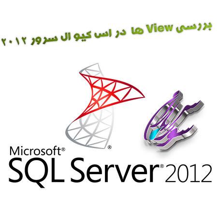 بررسی View ها در SQL Server 2012