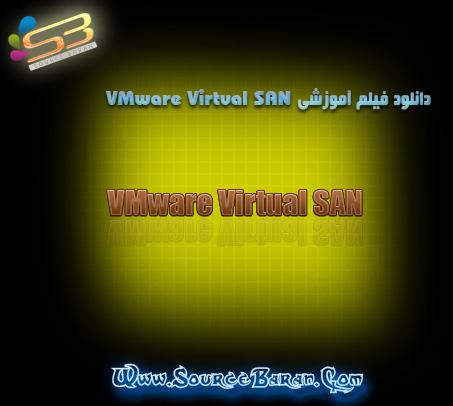 فیلم آموزش VMware Virtual SANبه زبان لاتین