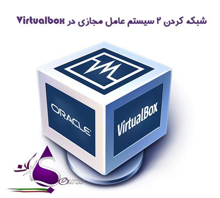 آموزش شبکه کردن 2 سیستم عامل مجازی در Virtualbox