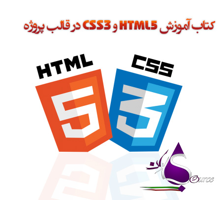 کتاب آموزش HTML5 و CSS3 در قالب پروژه