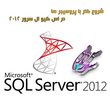 آموزش کار با پروسیجر ها در SQL Server 2012 به زبان فارسی