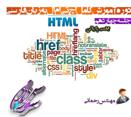 10 Learning Html SourceBaran2 آموزش کامل Html به زبان فارسی جلسه چهاردهم