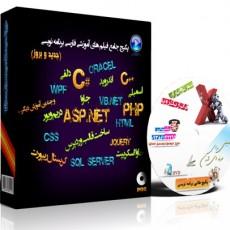 پکیج حرفه ای فیلم های آموزشی برنامه نویسی به زبان فارسی