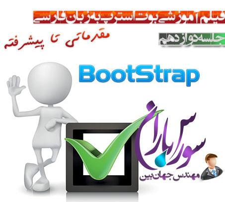 آموزش کامل بوت استرپ BootStrap – جلسه دوازدهم