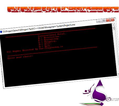 سورس سیستم مدیریت هتل به زبان سی پلاس پلاس