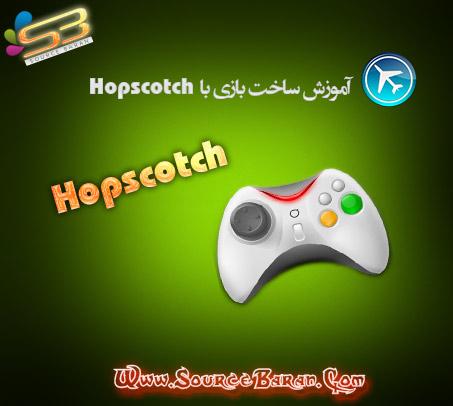 Hopscotch فیلم آموزشی ساخت بازی با Hopscotch به زبان اصلی