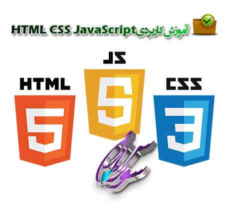 کتاب آموزش کاربردی HTML CSS JavaScript
