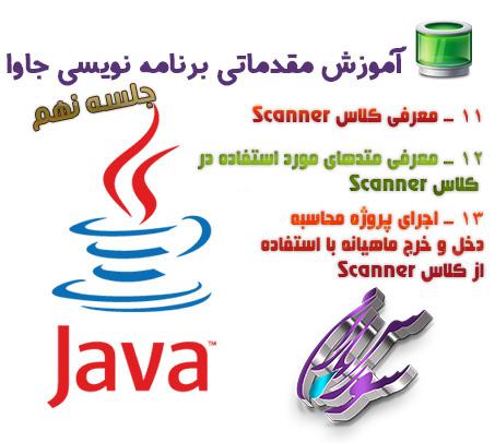 Java31 معرفی و کار با کلاس Scanner در برنامه نویسی جاوا