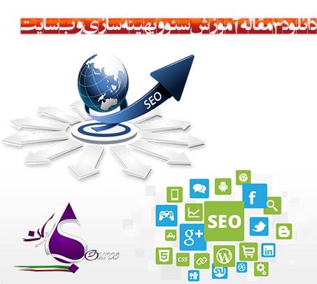 دانلود 3 مقاله آموزش سئو و بهینه سازی وب سایت