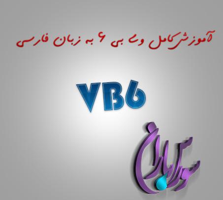 فیلم آموزش ویژوال بیسیک 6 به زبان فارسی