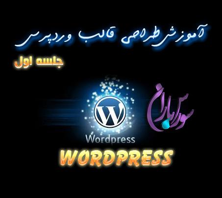 Wordpress فیلم آموزش طراحی قالب وردپرس جلسه اول