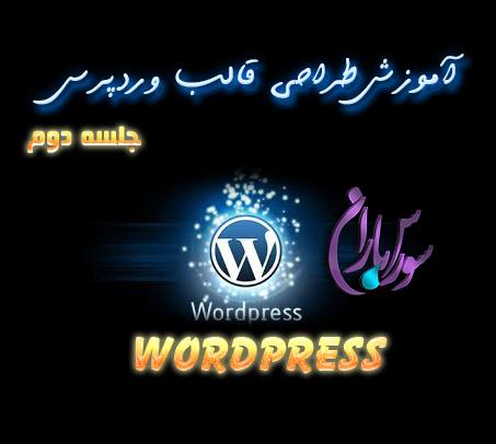 Wordpress1 آموزش طراحی قالب وردپرس جلسه دوم