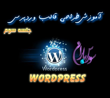 Wordpress2 آموزش طراحی قالب وردپرس جلسه سوم