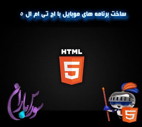 فیلم آموزش ساخت برنامه های موبایل با HTML5 به زبان اصلی