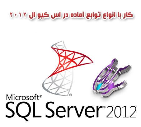 آموزش کار با انواع توابع آماده در SQL Srever 2012