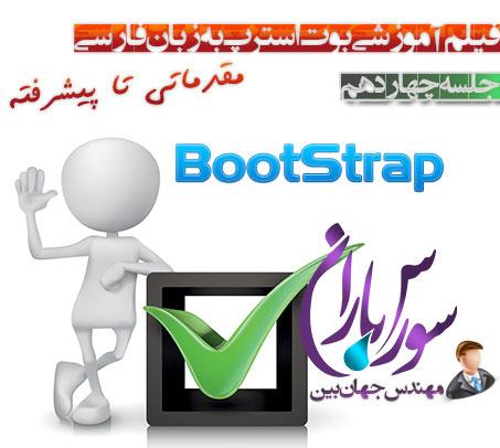 آموزش کامل بوت استرپ BootStrap جلسه چهاردهم